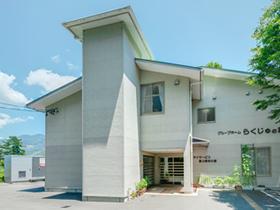 デイサービスセンター第3美和の家(認知症対応型通所介護)