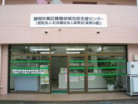 静岡市葵区賤機山地域包括支援センター