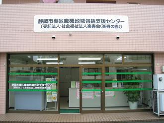 静岡市葵区賤機地域包括支援センター