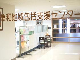 静岡市葵区美和地域包括支援センター