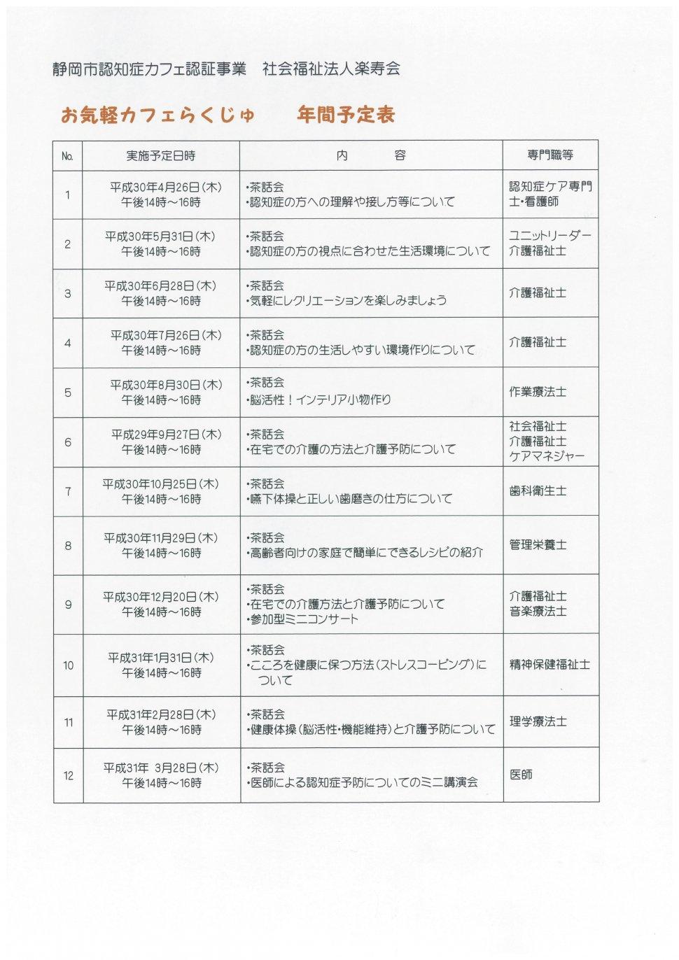 お気軽カフェらくじゅ年間予定表(平成30年度)